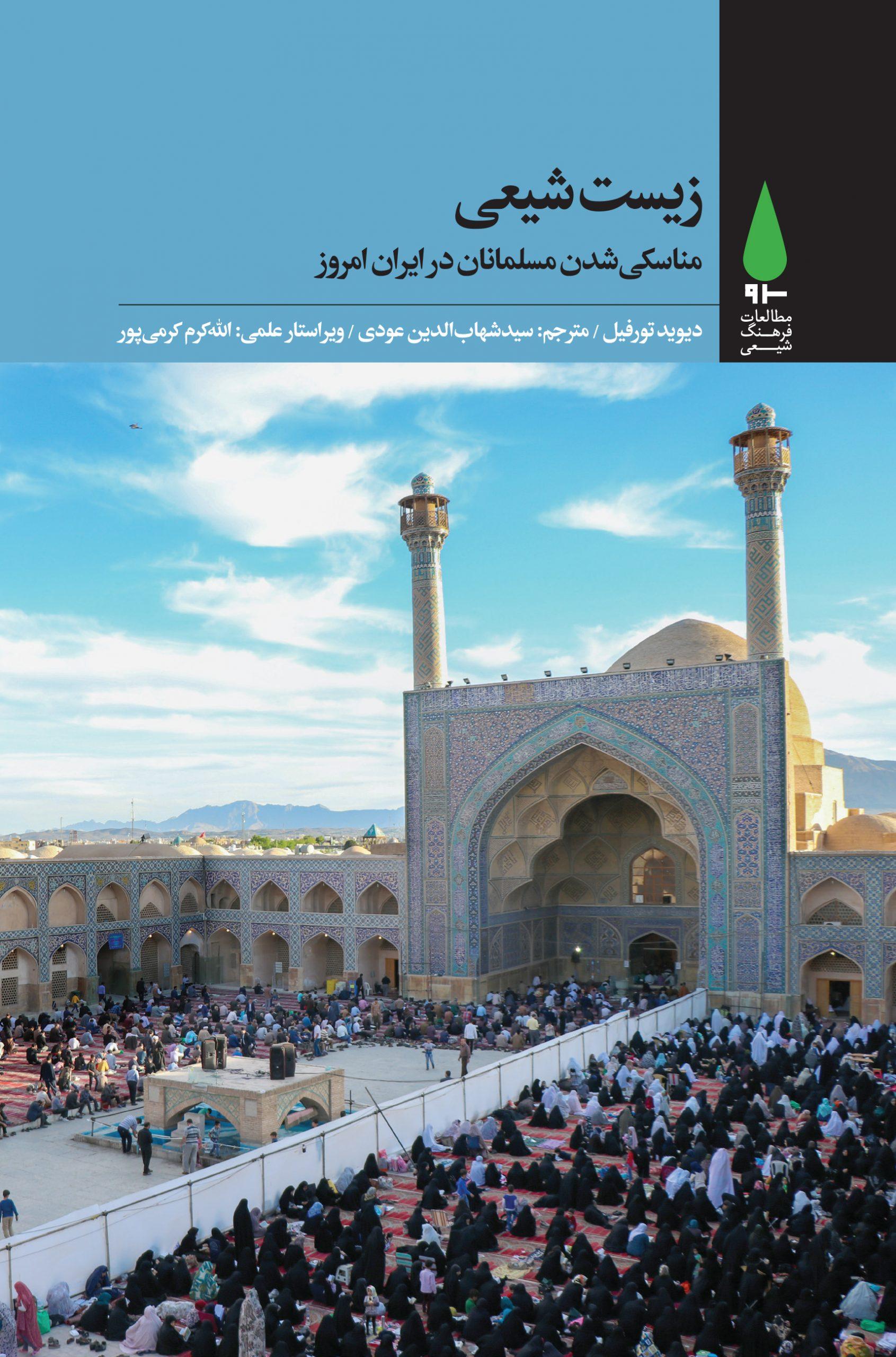 ترجمه فصل آخر كتاب فرقه ها و جنبش هاي اسلامي با عنوان «زیست شیعی: مناسکی شدن مسلمانان در ایران امروز»