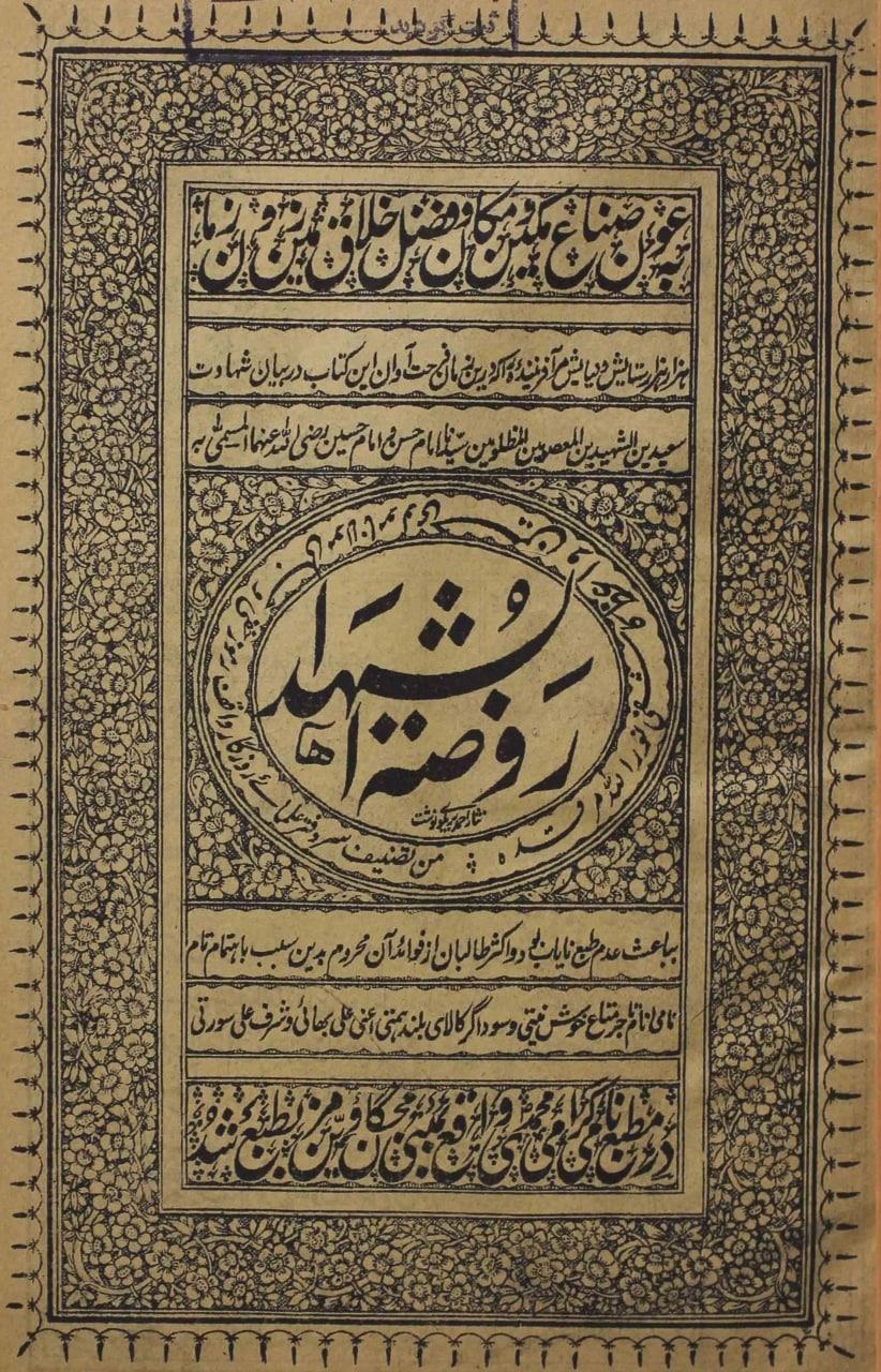 پايان نامه: «سیل اشک: تلاقی ادبیات شیعی فارسی، آیین و هویت در روایتهای شهادت»