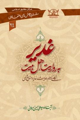 غدیر به روایت اهل بیت علیهم السلام، نگاهی کوتاه به حدیث غدیر در منابع شیعی
