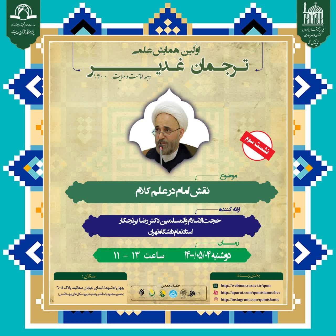 """برگزاري نشست علمی """"نقش امام در علم کلام"""""""