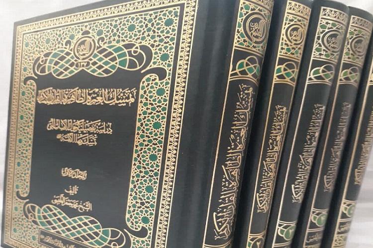 انتشار کتاب«تمسک العترة الطاهرة بالقرآن الکریم» اثر محمدجعفر مروجی طبسی