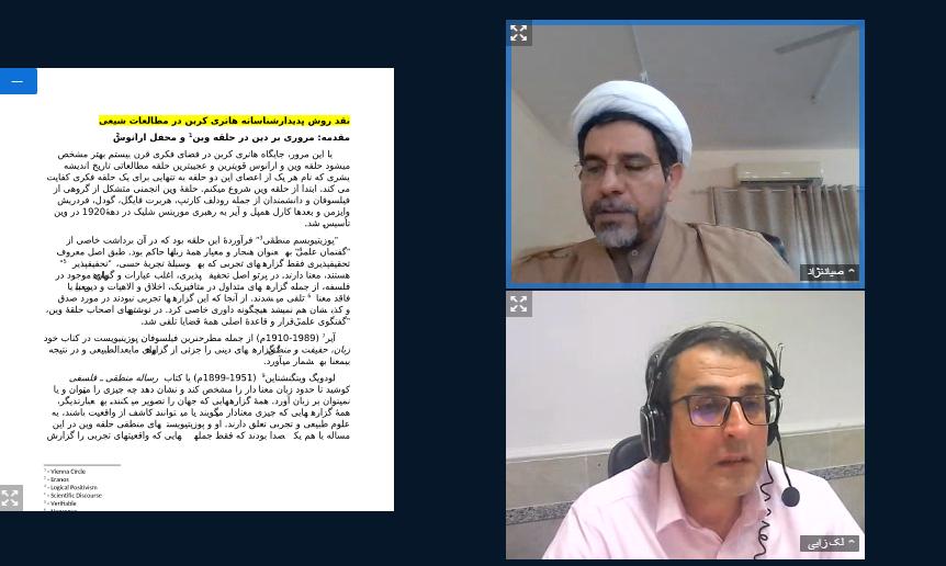 هانری کربن برای ایرانیان و مطالعات شیعی اهمیت دارد