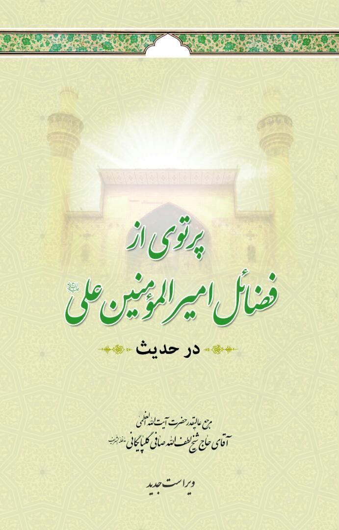 انتشار و ترجمه همزمان کتاب «پرتوی از فضائل امیر مؤمنان علی(عليه السلام) در حدیث»