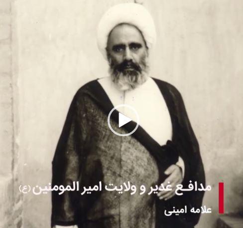 محيي الشيعة علامه اميني صاحب كتاب شريف الغدير