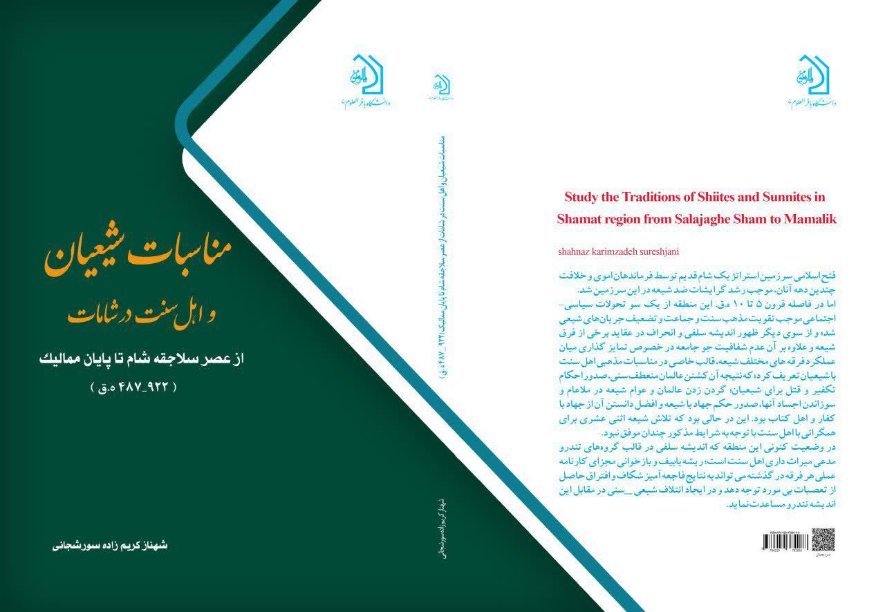 انتشار کتاب «مناسبات شیعیان و اهل سنت در شامات از عصر سلاجقه شام تا پایان ممالیک»