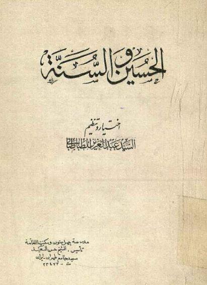 «الحسین و السنه» کتابی پر از اسناد کهن در باره کربلا
