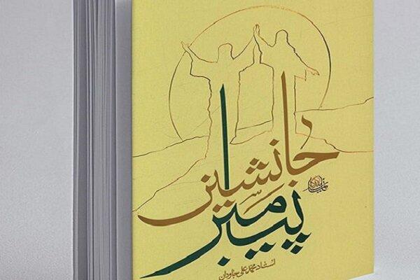 تحلیل واقعۀ بزرگ غدیر در کتاب «جانشین پیامبر» توسط آيت الله جاودان
