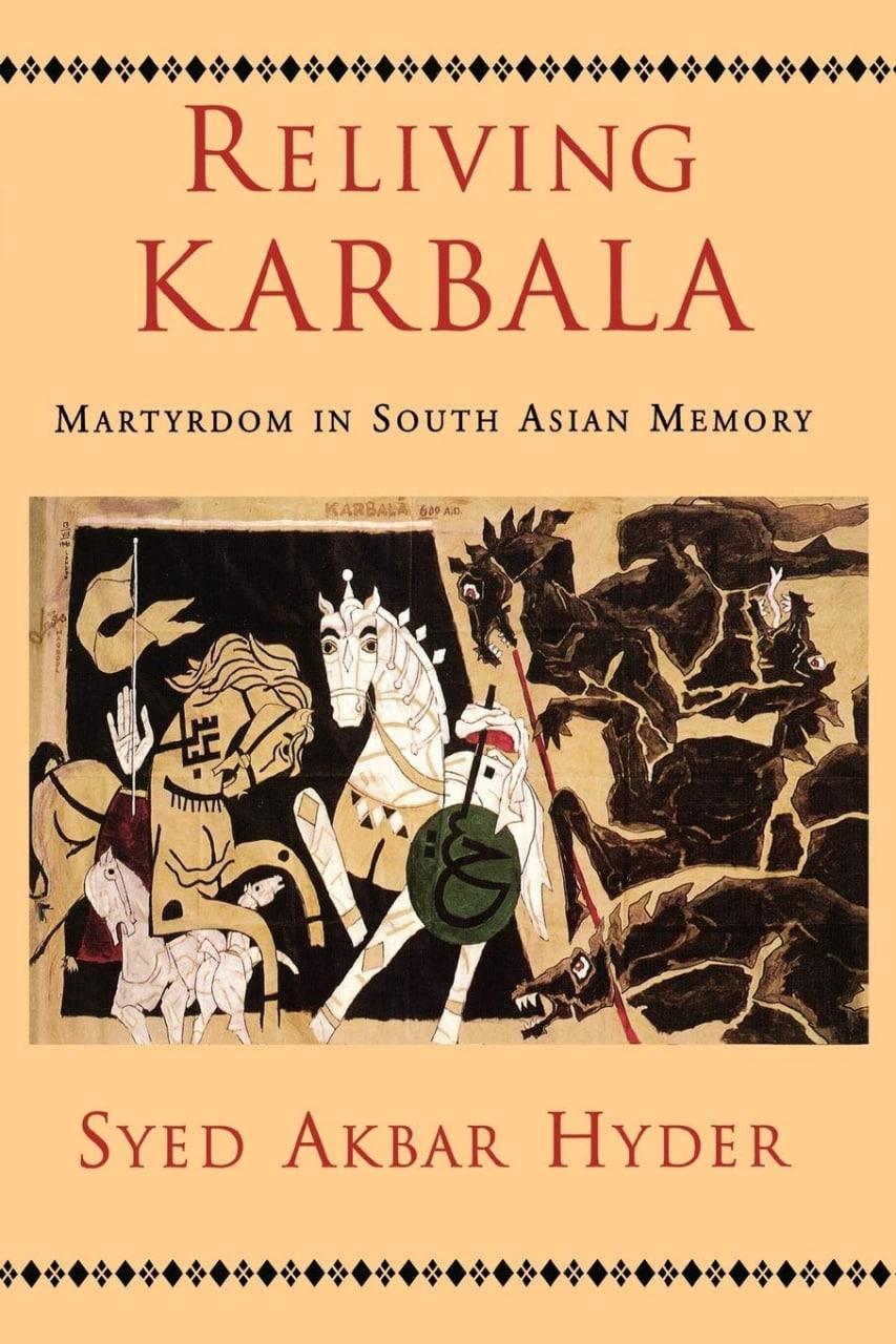 «به یادآوری کربلا: شهادت در حافظه جنوب آسیایی»