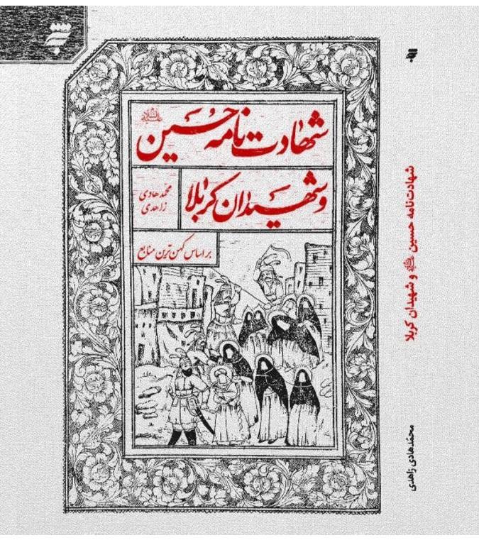 شهادت نامه حسین (علیه السلام) و شهیدان کربلا