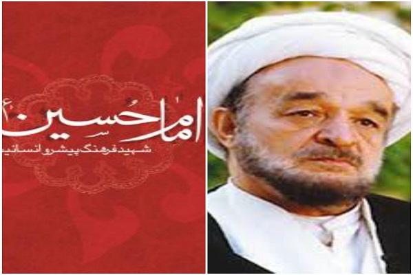 کتابی پیشرو برای شناخت امام حسین(علیه السلام) و انسانیت