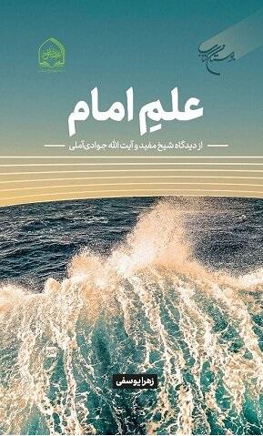 انتشار کتاب «علمِ امام (از دیدگاه شیخ مفید و آیت الله جوادی آملی)»