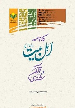 انتشار کتاب «کارنامه اهل بیت(عليهم السلام) در قرآن شناسی»