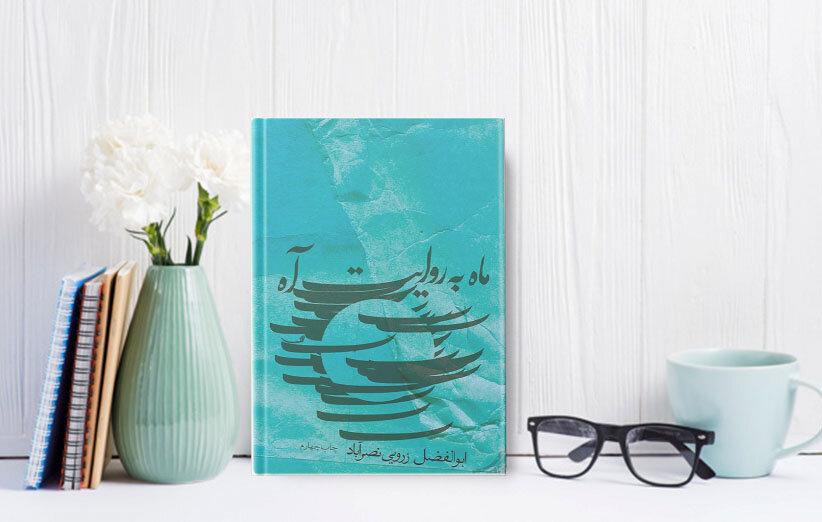 """کتاب """"ماه به روایت آه"""" در بیان فضیلت و منزلت حضرت عباس(علیه السلام)"""