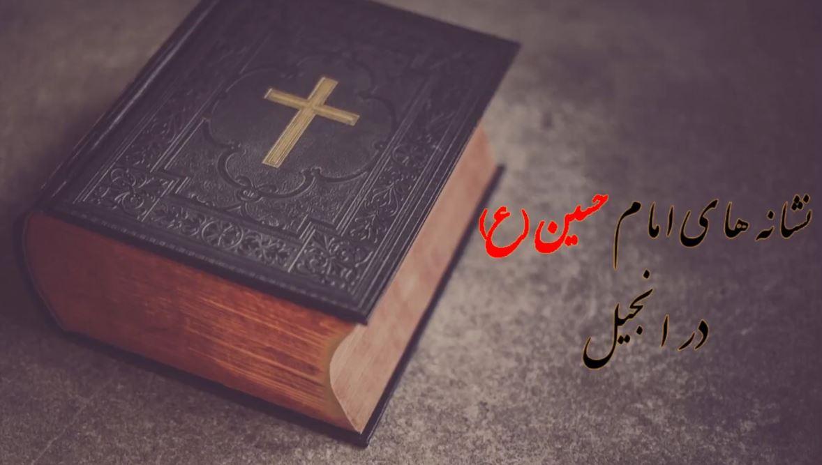 پیشبینی انجیل درباره واقعه عاشورا و ایثار سیدالشهداء علیه السلام