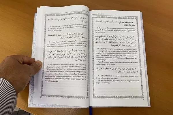 انتشار ترجمه صحیفه سجادیه به زبان پرتغالی