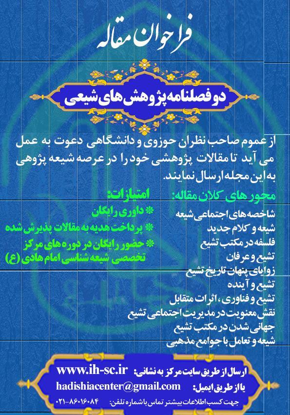 فراخوان مقاله دوفصلنامه پژوهش های شیعی