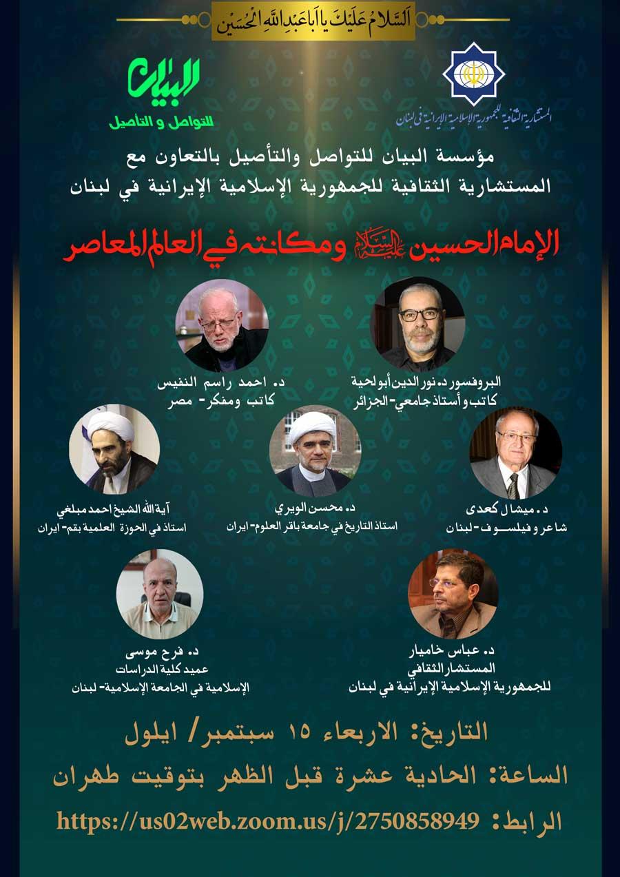 همایش بین المللی نقش امام حسین (علیه السلام) در دنیای معاصر برگزار می شود