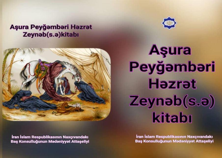 ترجمه و انتشار کتاب «زینب(سلام الله عليها) پیامبر عاشورا» به زبان آذری