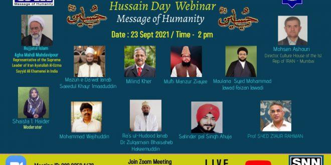 وبینار بینالمللی «روز حسین(عليه السلام)» برگزار میشود