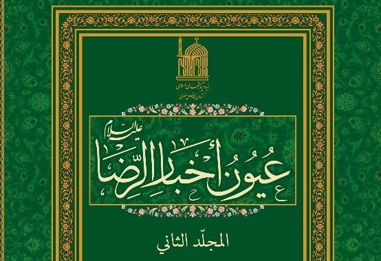 انتشار دومین جلد از کتاب عیون اخبارالرضا(عليه السلام)