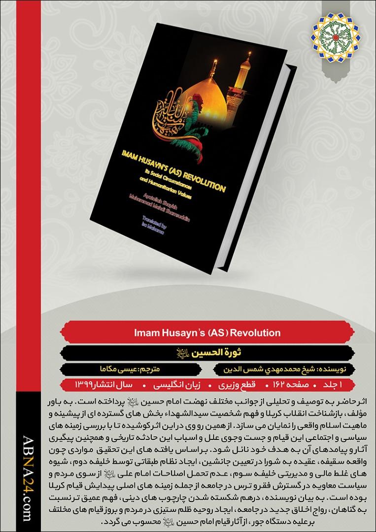"""انتشار ترجمه انگلیسی کتاب """"ثورة الحسين(عليه السلام)"""" اثر علامه شمس الدين"""