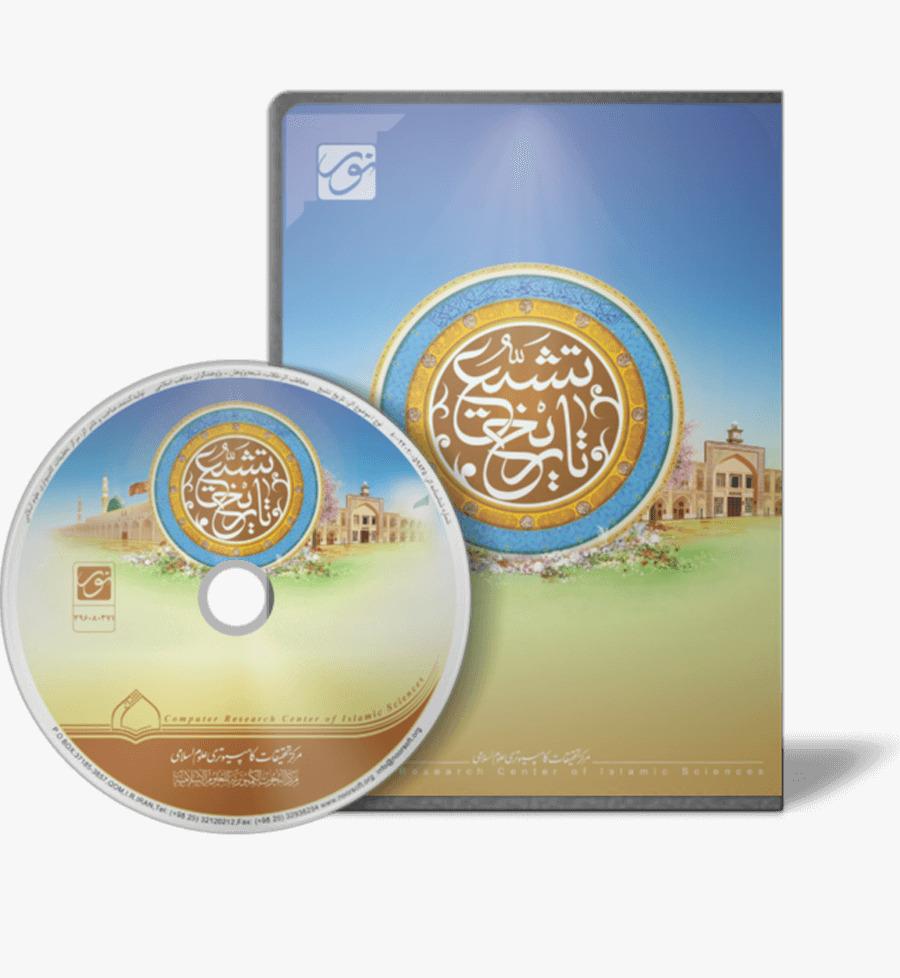 معرفي دانشنامه تاریخ تشیع متن 300 عنوان کتاب، با موضوع تاريخ تشيع به زبان فارسی و عربی