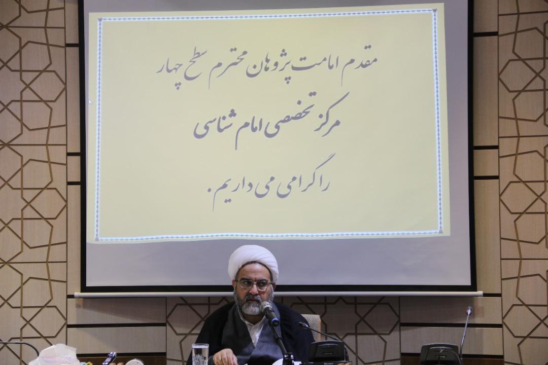 امامت و امام شناسی، خاستگاه تحولی اساسی در رشتههای علوم اسلامی
