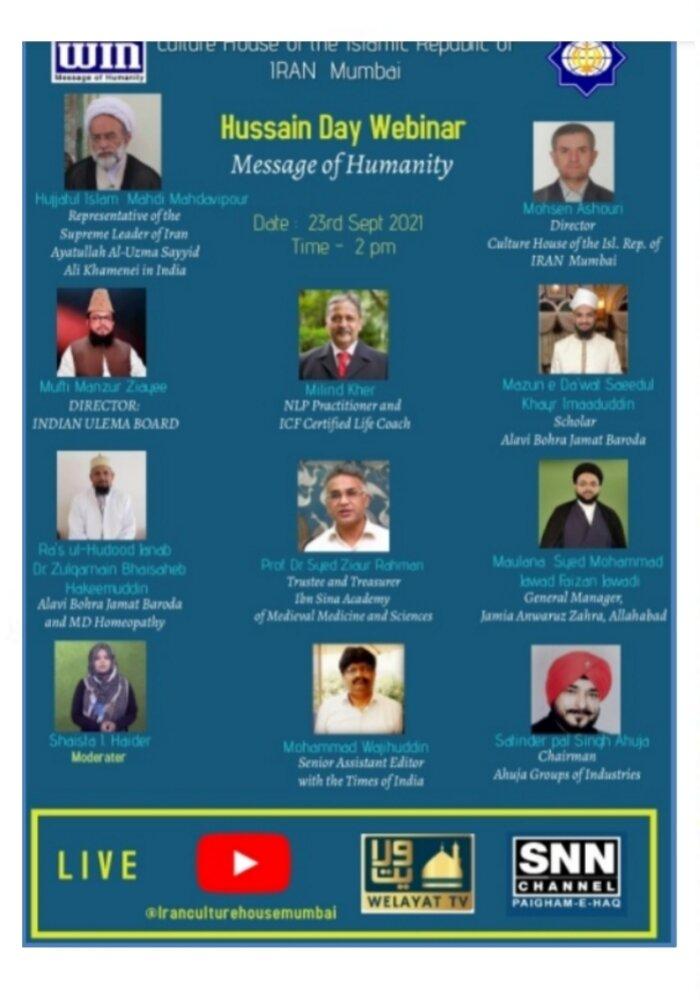 """برگزاري ویبنار """"پیام انسانیت"""" در هند به مناسبت یوم حسین"""