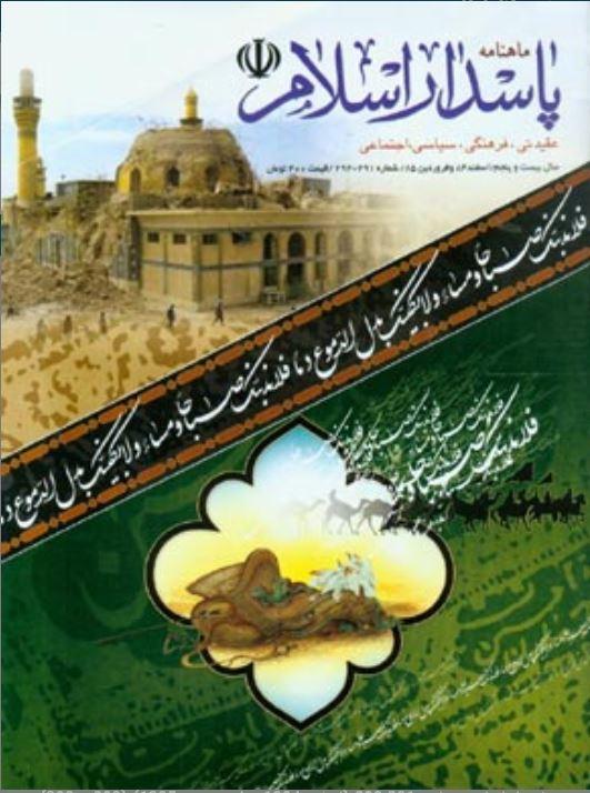 درآمدی بر اندیشه های نورانی امام هشتم علیه السلام