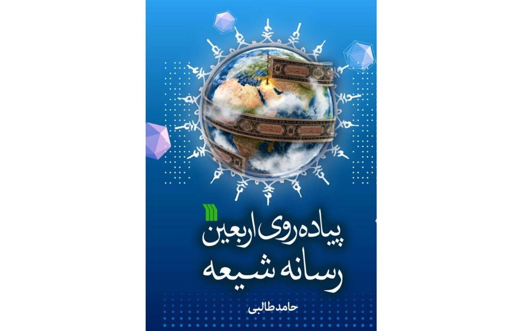 انتشار کتاب «اربعین رسانه شیعه»